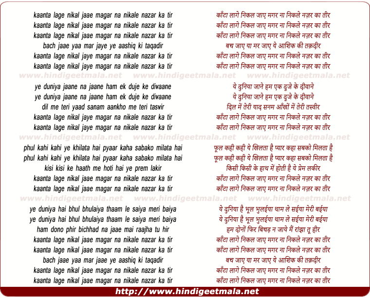 lyrics of song Kaantaa Lage Nikal Jaae Magar Na Nikale Nazar Kaa Tir