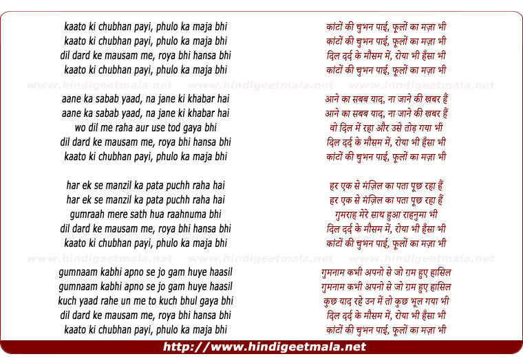 lyrics of song Kaanton Ki Chubhan Paayi