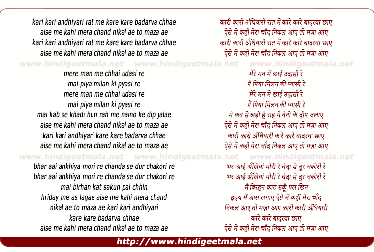 lyrics of song Kaari Kaari Andhiyaari Raat Men