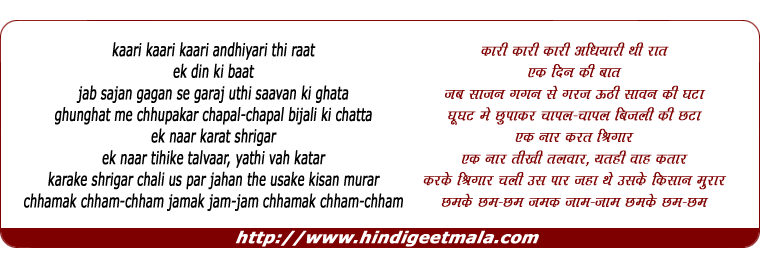 lyrics of song Kaari Kaari Kaari Andhiyaari Thi Raat