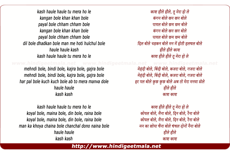 lyrics of song Kaash Haule Haule Tu Meraa Ho Le