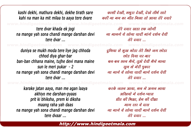 lyrics of song Kaashi Dekhi Tere Dvaar Khadaa Ek Jogi