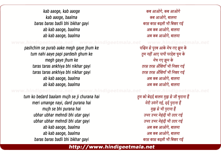 lyrics of song Kab Aaoge, Baras Baras Badali Bhi Bikhar Gai