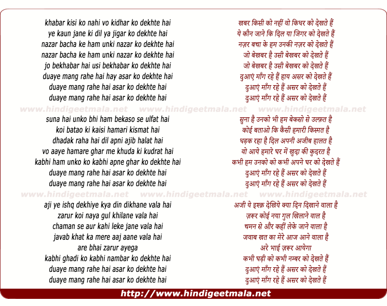 lyrics of song Kabar Kisi Ko Nahin Vo Kidhar Ko Dekhate Hain