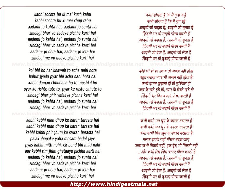lyrics of song Kabhi Sochta Hu, Aadmi Jo Kahta Hai Aadmi Jo Sunta Hai