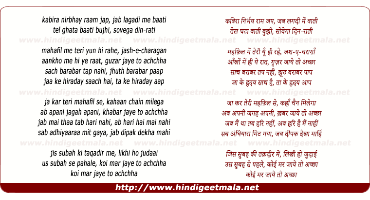 lyrics of song Kabiraa Nirbhay Raam Jape, Mahafil Men Teri Yun Hi Rahe
