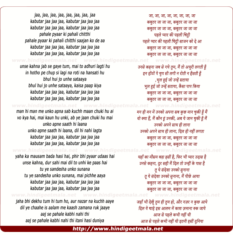 lyrics of song Kabutar Jaa Jaa Jaa