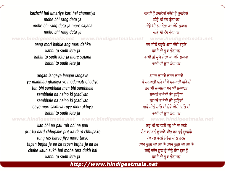 lyrics of song Kachchi Hai Umariya Kori Hai Chunariyaa