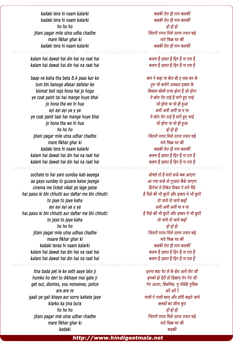 lyrics of song Kadaki Tera Hi Naam Kalarki