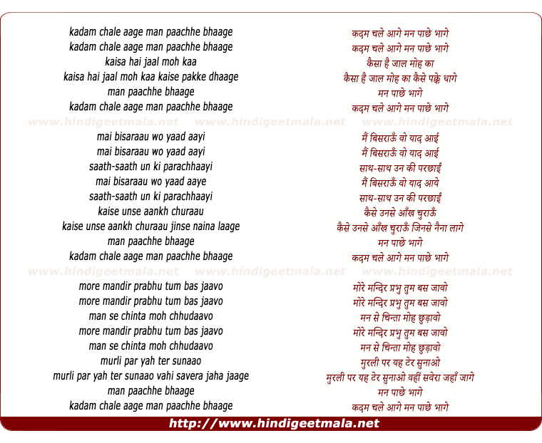 lyrics of song Kadam Chale Aage Man Paachhe Bhaage