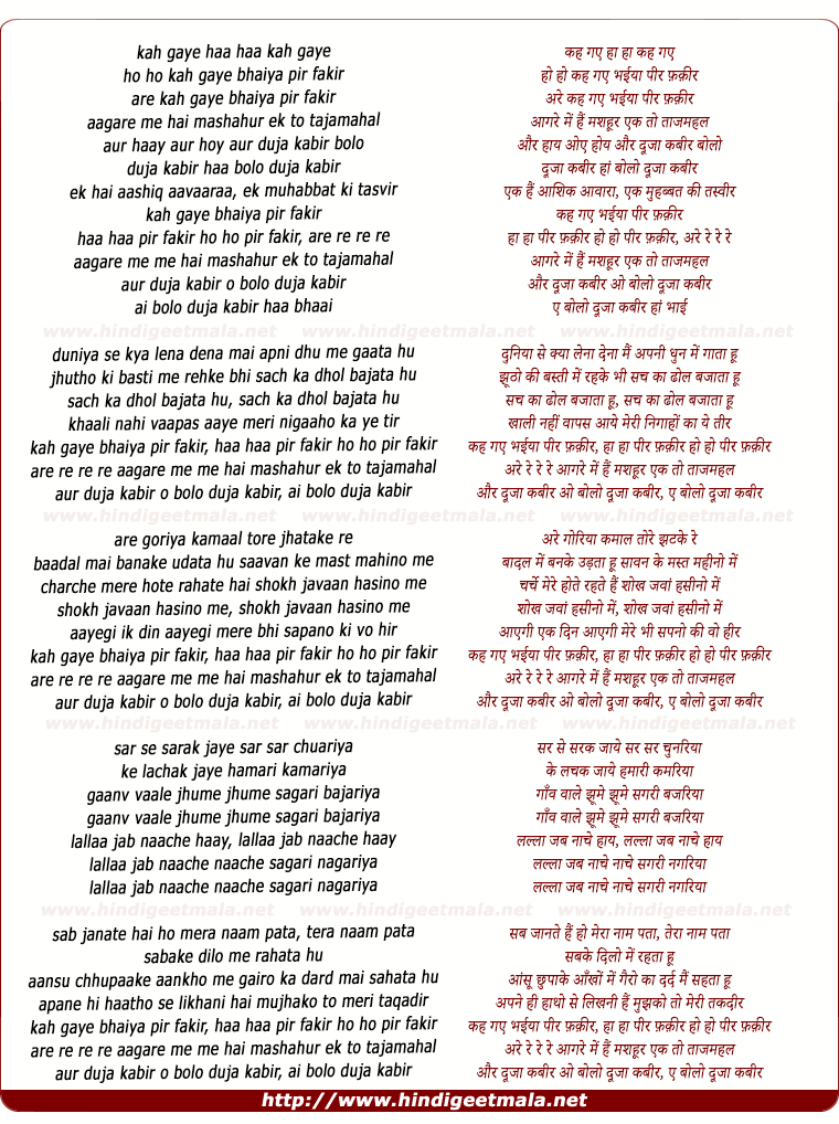 lyrics of song Kah Gae Bhayyaa Pir Fakir, Aagare Men Hai Mashahur