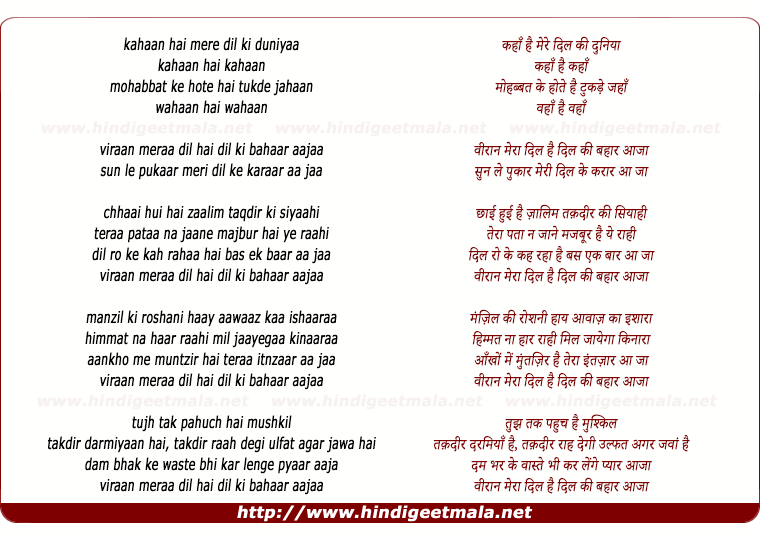 lyrics of song Kahaan Hai Mere Dil Ki Duniyaa
