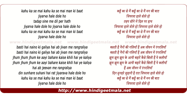 lyrics of song Kahun Kaa Se Main Man Ki Baat
