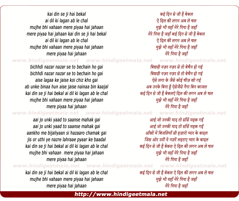 lyrics of song Kai Din Se Ji Hai Bekal