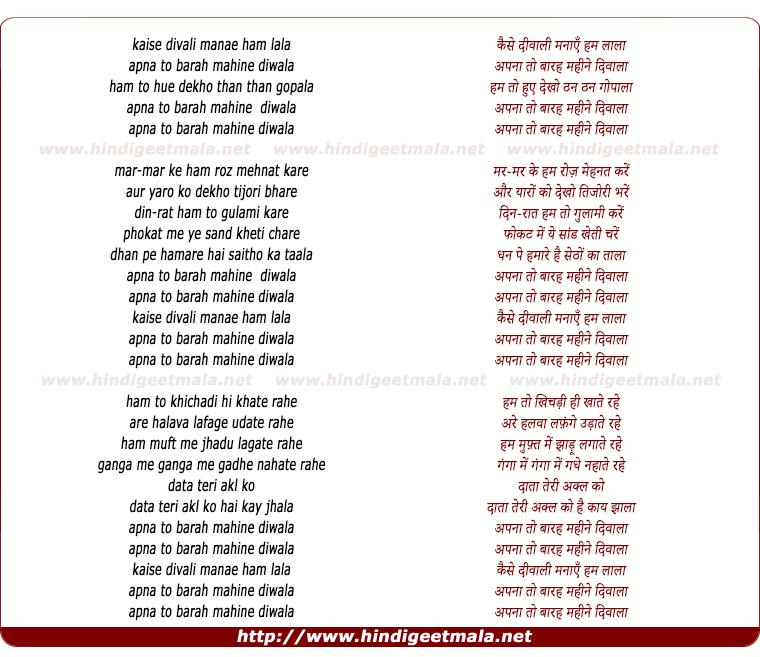 lyrics of song Kaise Manaae Diwali Hum Lala, Apna To Bara Mahine Diwala