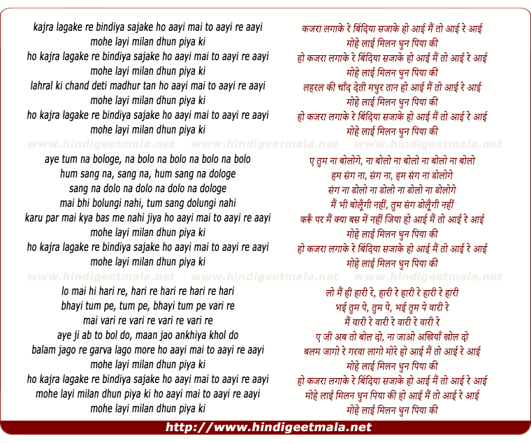 lyrics of song Kajaraa Lagaake Re Bindiyaa Sajaa Ke