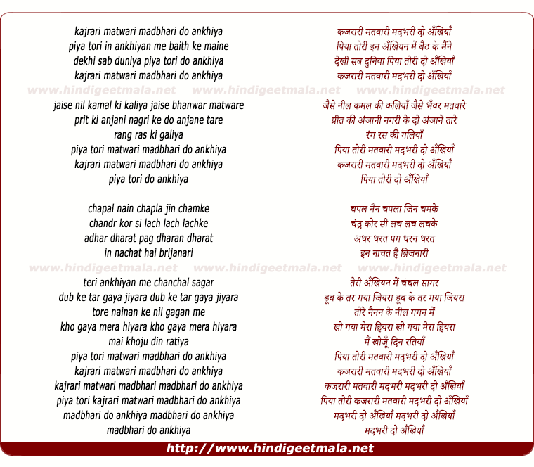 lyrics of song Kajarari Matawari Madabhari Do Ankhiya