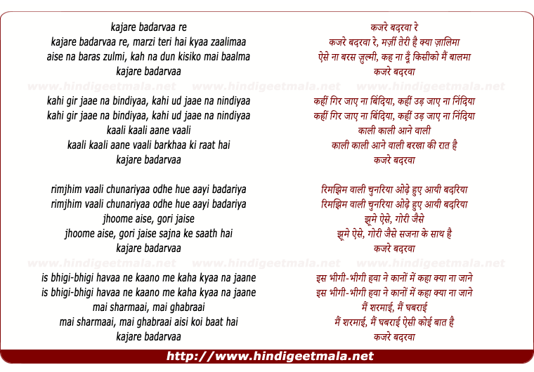 lyrics of song Kajare Badaravaa Re Marzi Teri Hai Kyaa Zaalimaa