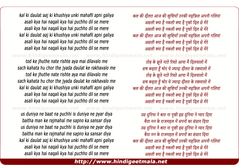 lyrics of song Kal Ki Daulat, Asali Kyaa Hai Naqali Kyaa Hai