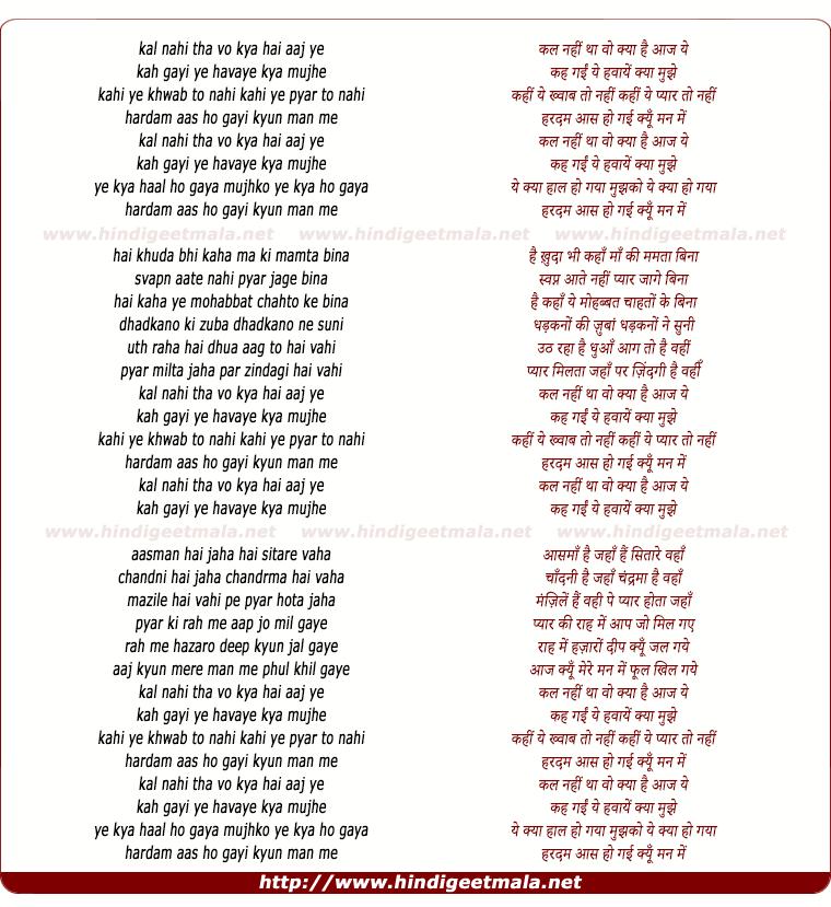 lyrics of song Kal Nahin Tha Vo Kya Hai Aaj Ye, Char Hii Din Ki Thi Ye Rahaguzar