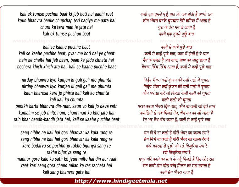 lyrics of song Kali Ek Tumase Puchhu Baat