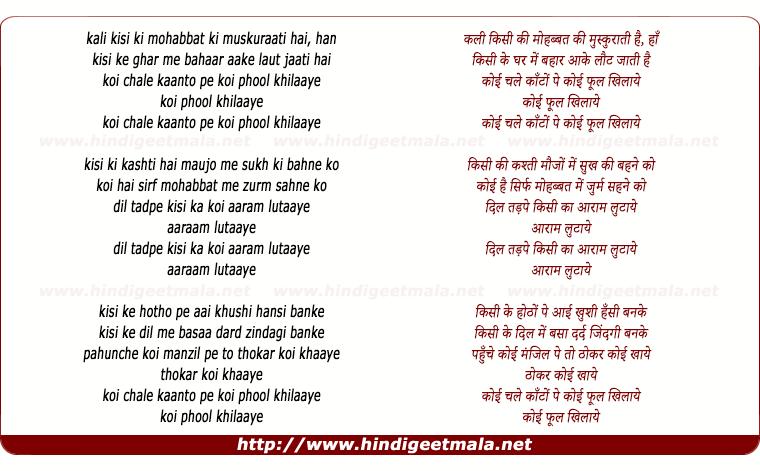lyrics of song Kali Kisi Ki Mohabbat Ki Muskuraati Hai