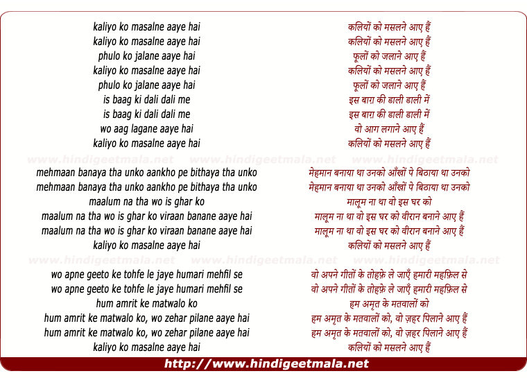 lyrics of song Kaliyon Ko Masalane Aae Hain