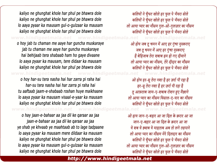 lyrics of song Kaliyo Ne Ghunghat Khole