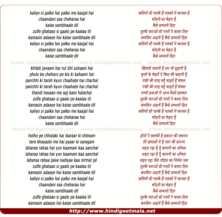lyrics of song Kaliyon Si Palake Hain Palakon Men Kaajal Hai