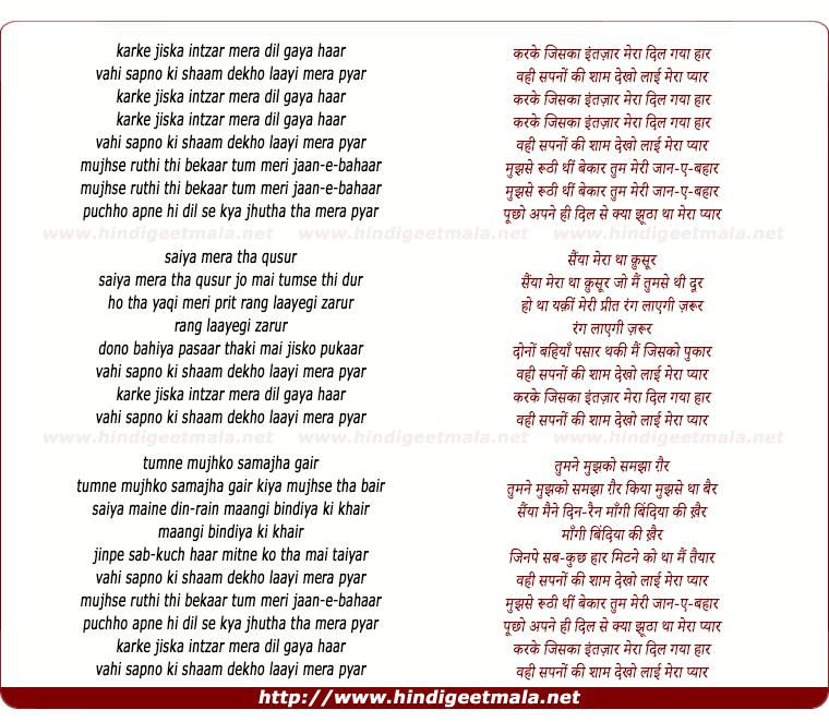 lyrics of song Karke Jiska Intzar Mera Dil Gaya Haar