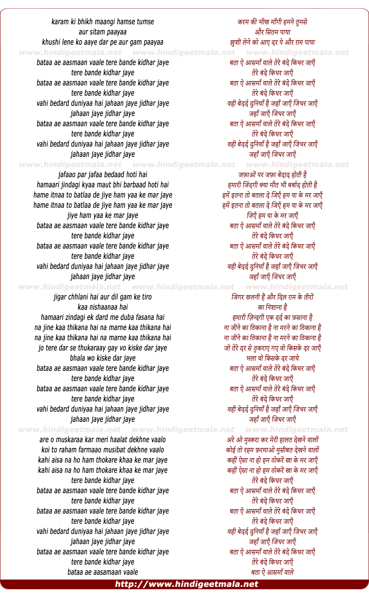 lyrics of song Karam Ki Bhikh Mangi, Bata Ae Aasaman Vale