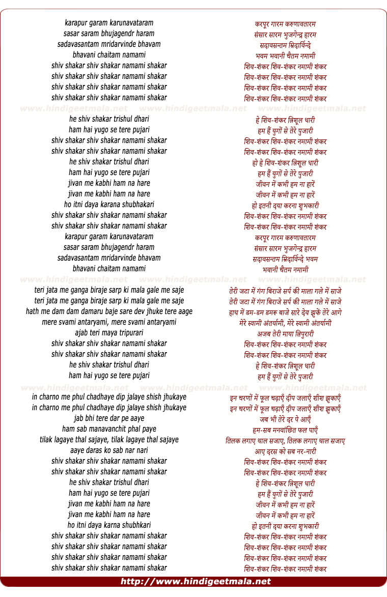 lyrics of song Karapur Gaaram, Shiv Shankar Namaami Shankar
