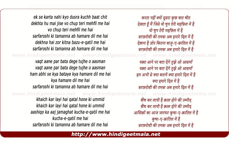lyrics of song Sarfaroshi Ki Tamanna Ab Hamare Dil Me Hai