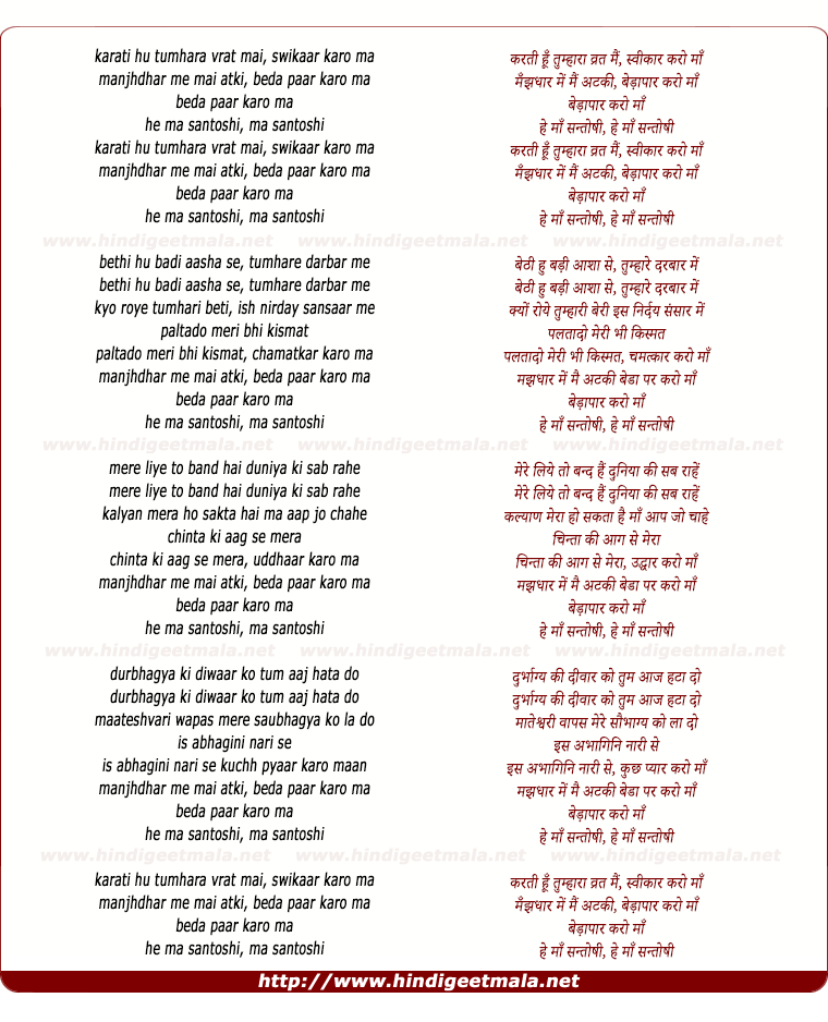 lyrics of song Karti Hu Tumhara Vrat Main, Sweekar Karo Maa