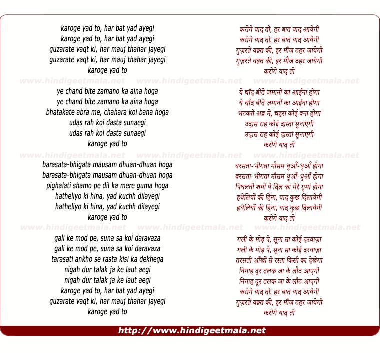 lyrics of song Karoge Yaad To Har Baat Yaad Aayegi