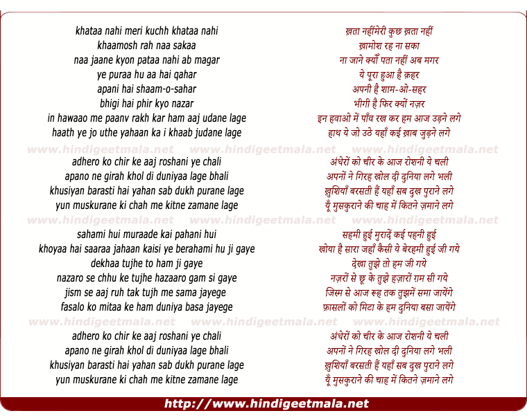 lyrics of song Kataa Nahin, Andheron Ko Chir Ke Aaj Roshani Ye Chali