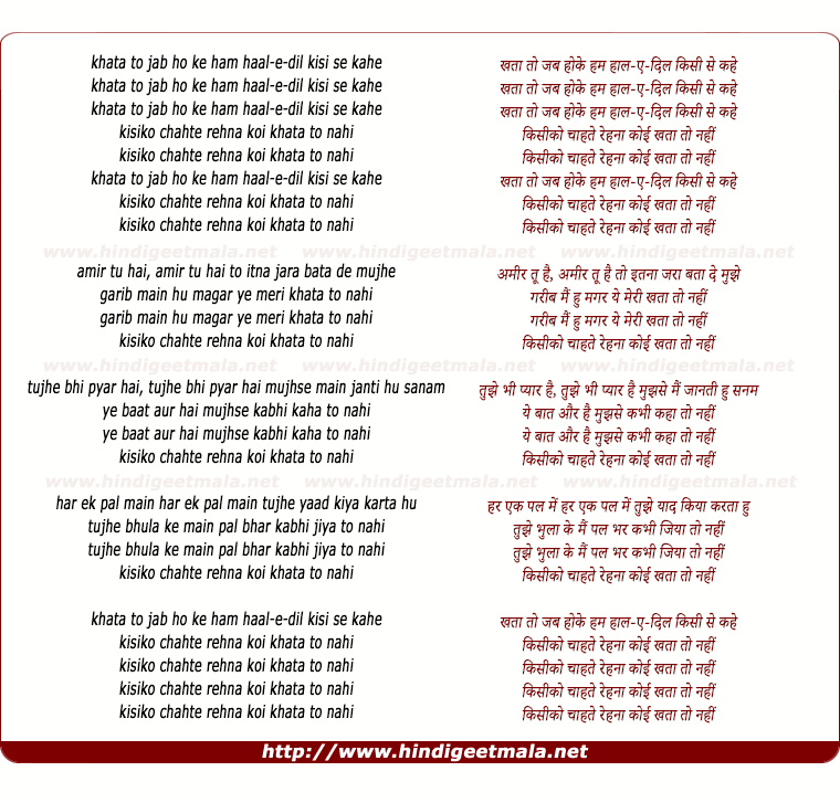 lyrics of song Khata To Jab Ho Ke Hum
