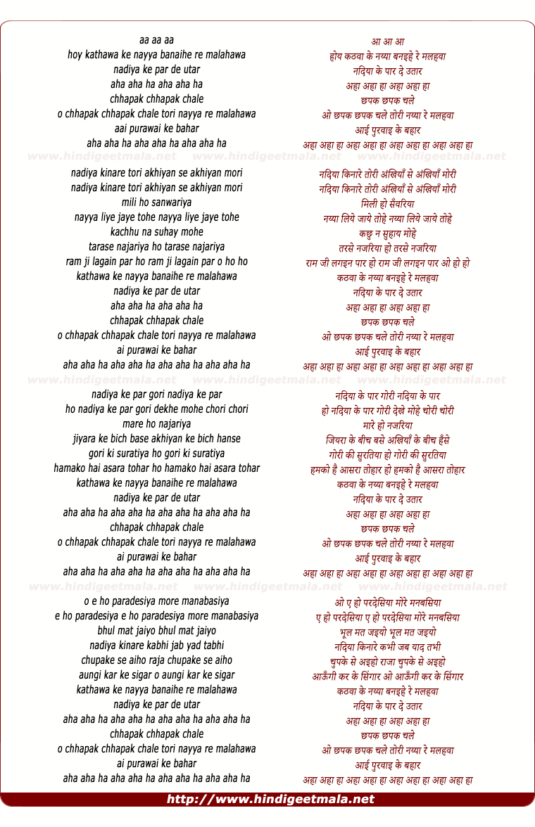 lyrics of song Kathawaa Ke Nayyaa Banaihe Re Malahawaa
