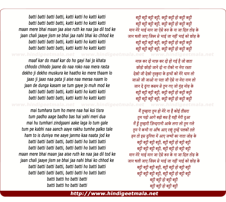 lyrics of song Katti Katti, Maan Mere Bhaai Maan Jaa