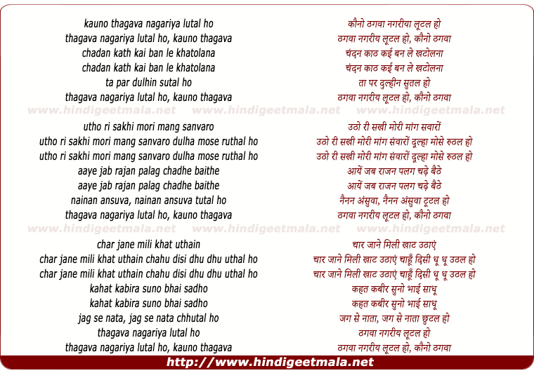 lyrics of song Kauno Thagava Nagariya Lutal Ho
