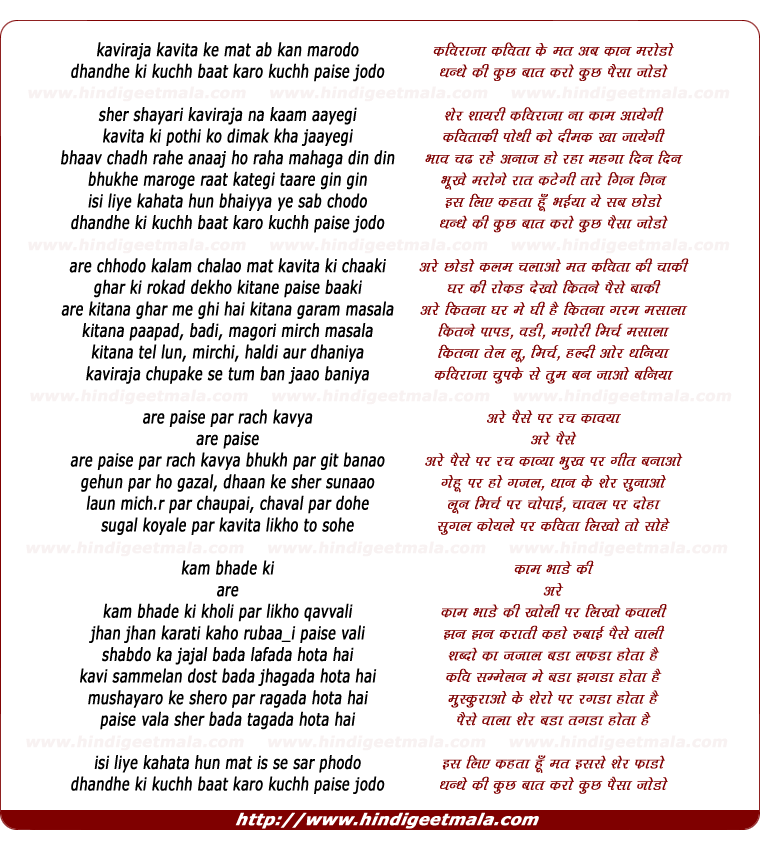 lyrics of song Kaviraajaa Kavitaa Ke Mat Ab Kaan Marodo