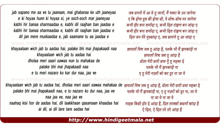 lyrics of song Kayaalaan Wich Jab Tu Aandaa Hai