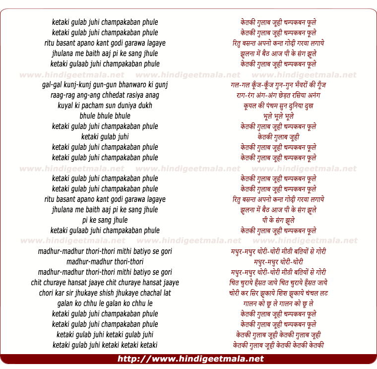 lyrics of song Ketaki Gulaab Juhi Champakaban Phule