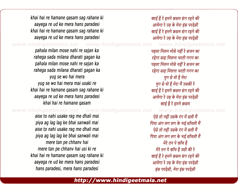 lyrics of song Khaai Hai Re Hamane Qasam Sang Rahane Ki