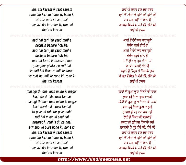 lyrics of song Khaai Thi Qasam Ik Raat Sanam