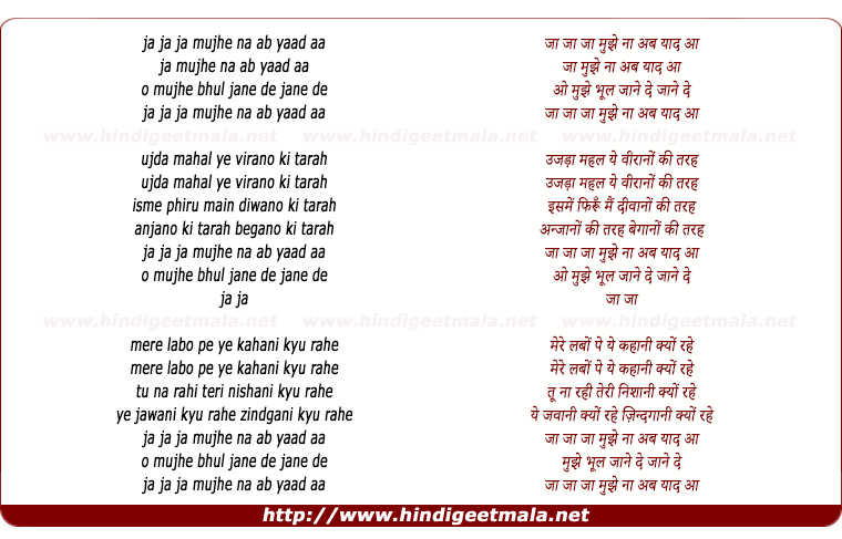 lyrics of song Jaa Jaa Jaa Mujhe Naa Ab Yaad Aa