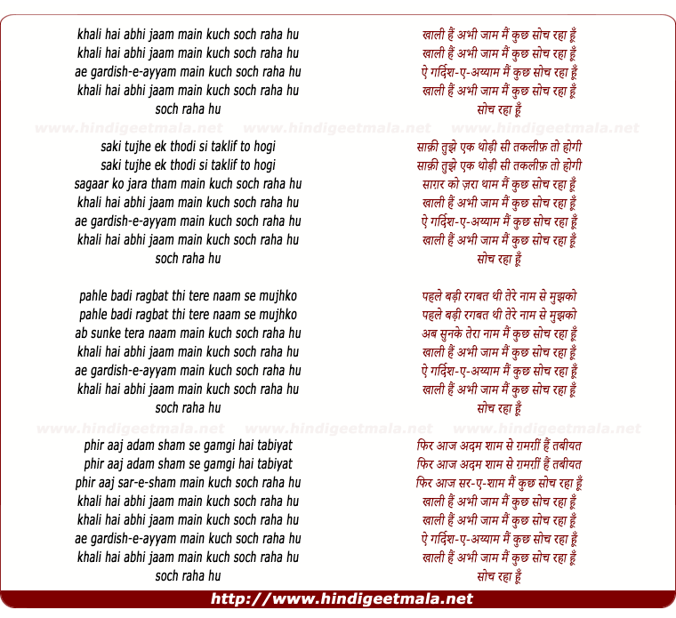 lyrics of song Khaali Hai Abhi Jaam Main Kuchh Soch Rahaa Hun