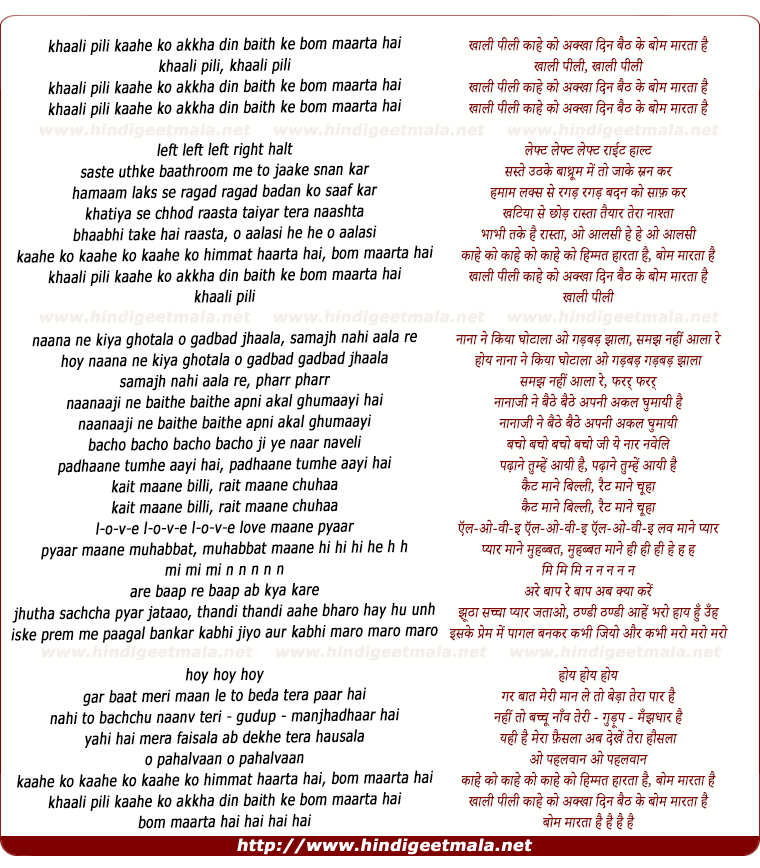 lyrics of song Khaali Pili Kaahe Ko Akkhaa Din Baith Ke
