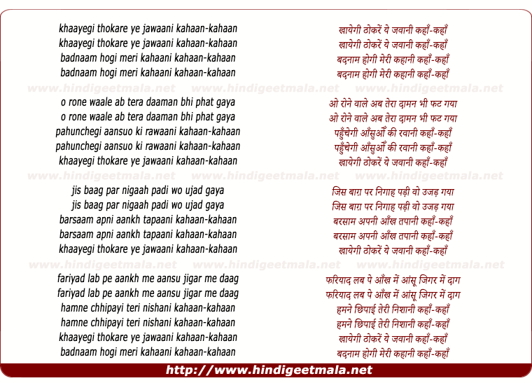 lyrics of song Khaayegi Thokaren Ye Jawaani Kahaan Kahaan