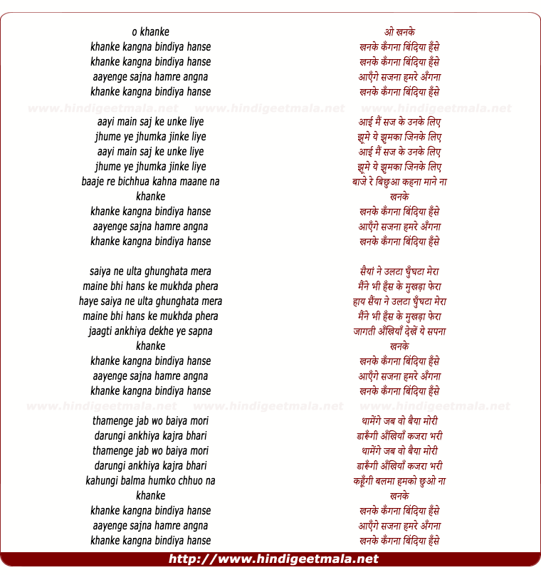 lyrics of song Khanake Kanganaa Bindiyaa Hanse